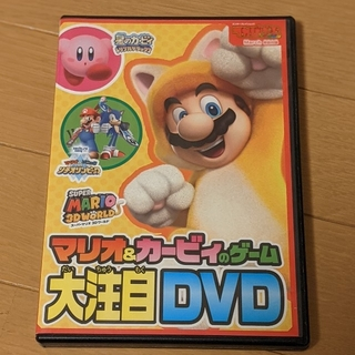 ニンテンドウ(任天堂)の非売品 テレビゲームふろく マリオ&カービィのゲーム 大注目DVD (キッズ/ファミリー)