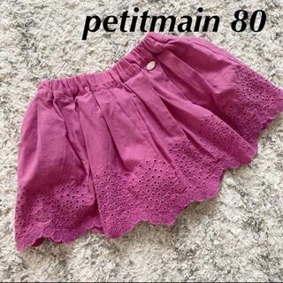プティマイン(petit main)のpetitmain 80 キュロットスカート(スカート)