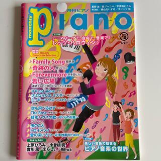 ヤマハ(ヤマハ)のPiano (ピアノ) 2017年 10月号 雑誌(楽譜)