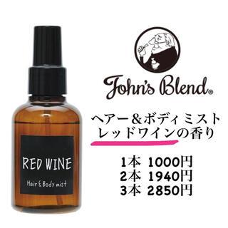 【1本】ジョンズブレンド ヘアー&ボディミスト レッドワインの香り(ヘアウォーター/ヘアミスト)