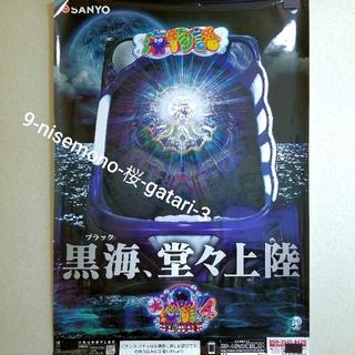 サンヨー(パチンコ・パチスロ)(SANYO(パチンコ・パチスロ))の(22) 新品 非売品 ポスター 大海物語4 BLACK(パチンコ/パチスロ)