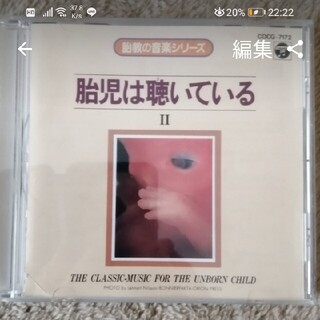 胎教の音楽シリーズ 胎児は聴いているII(ヒーリング/ニューエイジ)