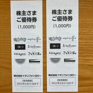 イオン(AEON)のイオンファンタジー 2000円分(遊園地/テーマパーク)