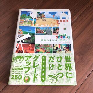 ニンテンドースイッチ(Nintendo Switch)のあつまれどうぶつの森島ましましガイドブック(アート/エンタメ)