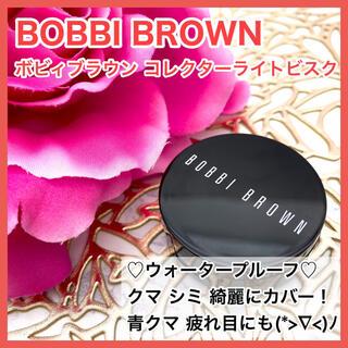 ボビイブラウン(BOBBI BROWN)の【カバー力抜群❤崩れにくい】ボビィブラウン コレクターライトビスク コンシーラー(コンシーラー)
