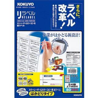コクヨ(コクヨ)の【新品】 コクヨ ラベル リラベル はかどりタイプ 24面上下余白付 20枚(オフィス用品一般)