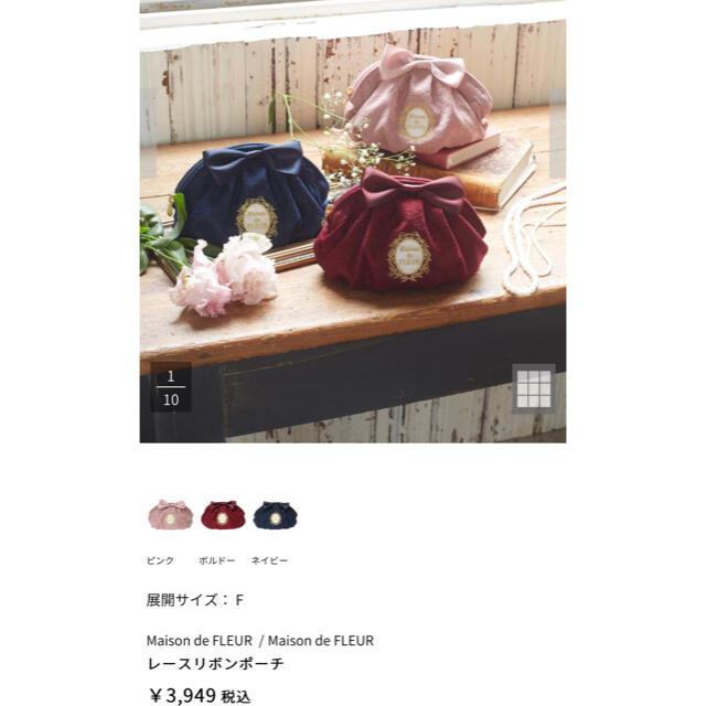 Maison de FLEUR(メゾンドフルール)のレースリボンポーチ 値下げ中♥️ レディースのファッション小物(ポーチ)の商品写真