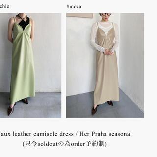 トーガ(TOGA)のlitmus  Faux leather camisole dress (ロングワンピース/マキシワンピース)