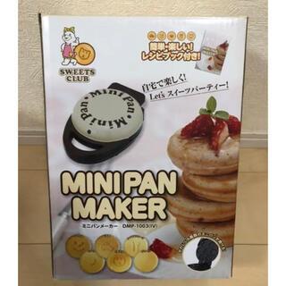 ドウシシャ(ドウシシャ)の新品未使用 ドウシシャ製 ミニパンメーカー DMP-1003(調理機器)