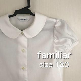 《美品》familiar 半袖ブラウス 120