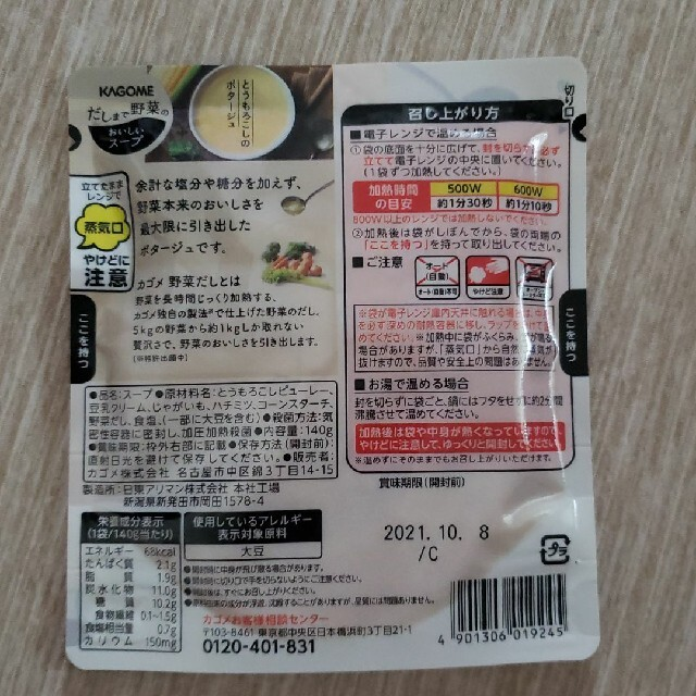 KAGOME(カゴメ)のカゴメ だしまで野菜のおいしいスープ 3種類 食品/飲料/酒の健康食品(その他)の商品写真