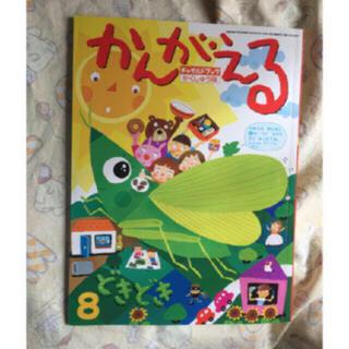 チャイルドブック 学終盤 かんがえる(絵本/児童書)