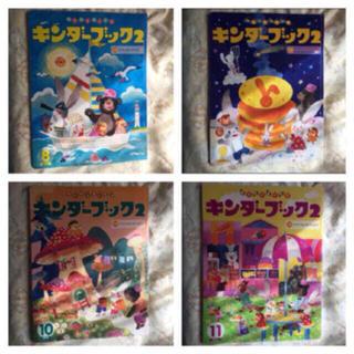 キンダーブック 4冊セット(絵本/児童書)