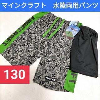 シマムラ(しまむら)の【新品】マインクラフト 水着 ハーフパンツ 130cm マイクラ クリーパー(水着)