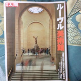 ルーブル美術館(文芸)