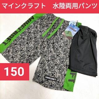 シマムラ(しまむら)の【新品】マインクラフト 水着 ハーフパンツ 150cm マイクラ クリーパー(水着)