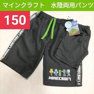 シマムラ(しまむら)の【新品】マインクラフト 水着 ハーフパンツ 150cm マイクラ ブラック(水着)