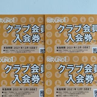 ラウンドワン クラブ会員入会券 2枚(ボウリング場)