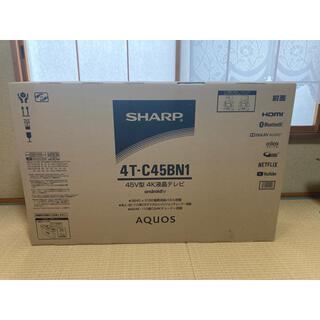 アクオス(AQUOS)の【新品未開封】SHARPシャープ AQUOS 4K液晶テレビ 4T-C45BN1(テレビ)
