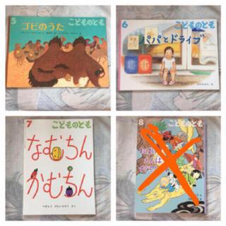 こどものとも 5冊セット(絵本/児童書)