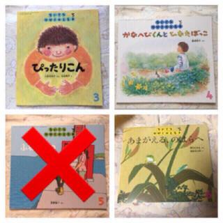 ちいさなかがくのとも 7冊セット(絵本/児童書)