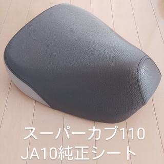 ホンダ - スーパーカブ110純正シート JA10