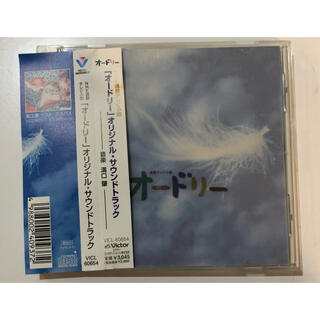 NHK連続テレビ小説「オードリー」オリジナル・サウンドトラック(テレビドラマサントラ)