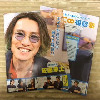 カンジャニエイト(関ジャニ∞)のポポロ 4月号 切り抜き(アート/エンタメ/ホビー)