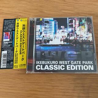 池袋ウエストゲートパーク Classic Edition(テレビドラマサントラ)