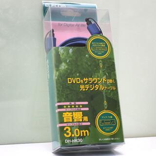 光デジタルケーブル 音響用 3m 防塵保護キャップ付 角型-角型(その他)