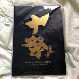 カンジャニエイト(関ジャニ∞)の関ジャニ∞ パンフレット(アート/エンタメ)