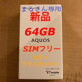 アクオス(AQUOS)の[新品]SHARP AQUOS sense4 basic 64GB SIMフリー(スマートフォン本体)