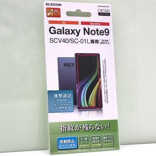 Galaxy Note9 SCV40/SC-01L用 反射防止 液晶保護フィルム(保護フィルム)