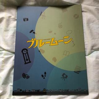 カンジャニエイト(関ジャニ∞)のブルームーン パンフレット(アート/エンタメ)