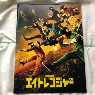 カンジャニエイト(関ジャニ∞)のエイトレンジャー パンフレット(アート/エンタメ)