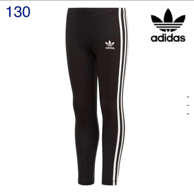 adidas(アディダス)の【新品】アディダスオリジナルス♡130レギンスブラック黒スリーストライプス キッズ/ベビー/マタニティのキッズ服女の子用(90cm~)(パンツ/スパッツ)の商品写真