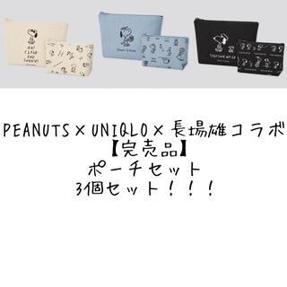 ユニクロ(UNIQLO)のPEANUTS × UNIQLO × 長場雄コラボ ポーチセット3個セット♡(ポーチ)