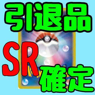 ポケモン(ポケモン)のポケモンカード 引退品 まとめ売り SR確定(Box/デッキ/パック)