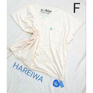 ハレイワ(HALEIWA)の値下げ★《新品》 HALEIWA HAPPY MARKET◆ハレイワ◆半袖◆F(Tシャツ(半袖/袖なし))