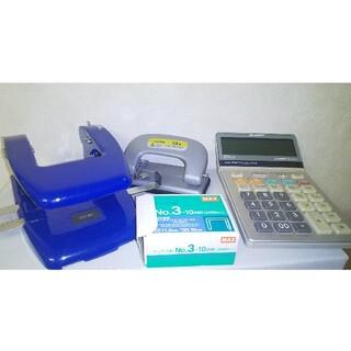 事務用品 パンチ、電卓セット(オフィス用品一般)