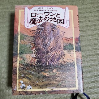 ローワンと魔法の地図1(絵本/児童書)