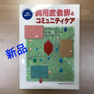 廃用症候群とコミュニティケア 別冊総合ケア(健康/医学)