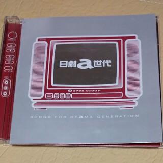 AVEX CD「日曜a世代 SONGS FOR DRAMA GENERATION(テレビドラマサントラ)