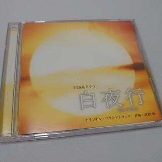 白夜行 サウンドトラック(テレビドラマサントラ)