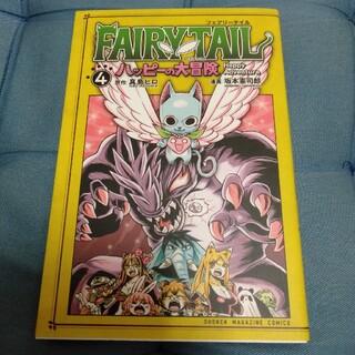 FAIRY TAIL ハッピーの大冒険(4)(少年漫画)