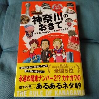 神奈川のおきて カナガワを楽しむための49のおきて(人文/社会)