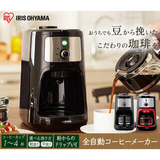 アイリスオーヤマ(アイリスオーヤマ)の【展示品】アイリスオーヤマ 全自動コーヒーメーカー kiac-a600(コーヒーメーカー)