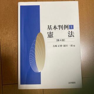 基本判例 憲法 第4版(人文/社会)