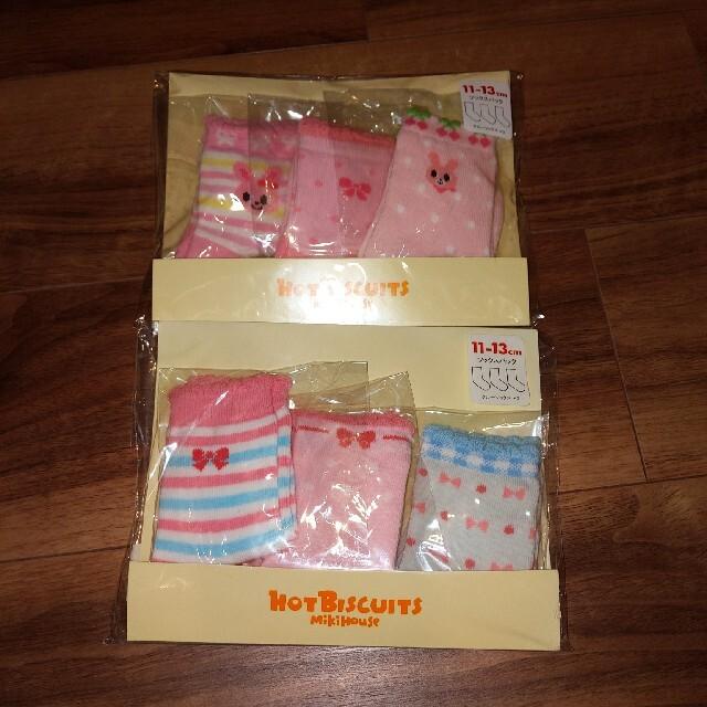 mikihouse(ミキハウス)のソックスパック 3足セット✕2袋 キッズ/ベビー/マタニティのこども用ファッション小物(靴下/タイツ)の商品写真