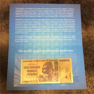 専用冊子ケース付 ジンバブエ 100兆 ゴールド 紙幣 金運(印刷物)